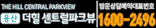 용산 더힐 센트럴파크뷰