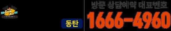 동탄 현대  실리콘앨리
