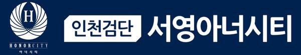 검단신도시 서영아너시티