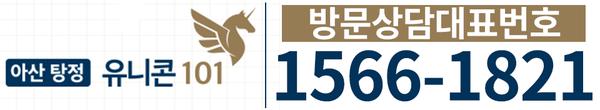 아산탕정 유니콘101