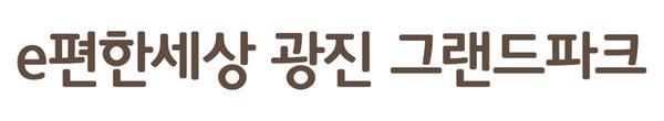 e편한세상 광진 그랜드파크