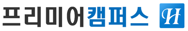 프리미어캠퍼스H