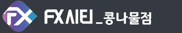 FX시티_콩나물점
