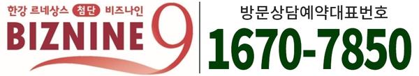 김포 한강 르네상스 첨단 비즈나인