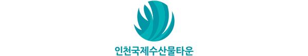 인천국제수산물타운