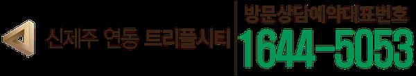 신제주 연동 트리플시티