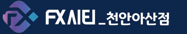 FX시티_천안아산점