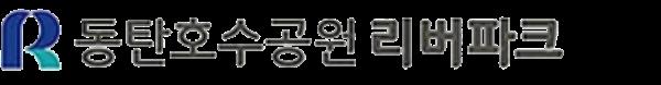 동탄리버파크