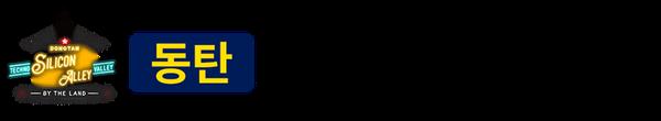 실리콘앨리동탄