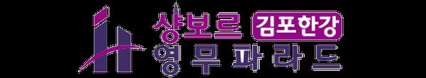 김포 샹보르 영무파라드