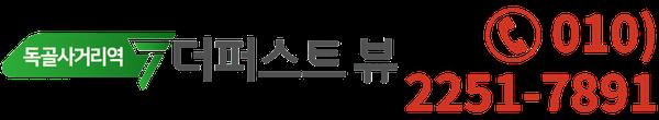 득골사거리역 더퍼스트뷰