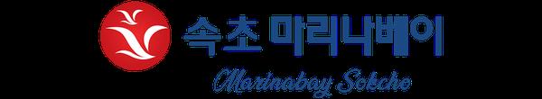 속초 마리나베이