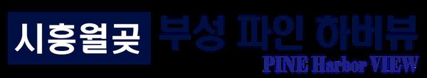 시흥월곶 부성 파인 하버뷰
