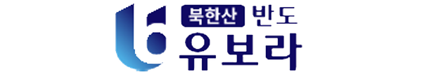 북한산 반도 유보라