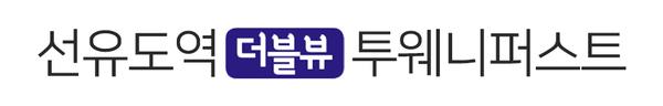 선유도역 더블뷰 투웨니퍼스트