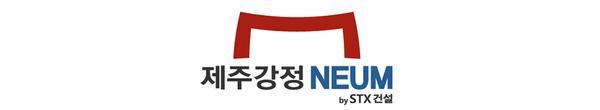 제주강정 NEUM