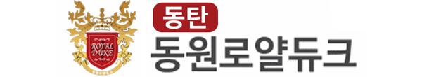 동탄역 동원로얄듀크