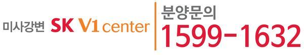 미사강변 SK V1 center