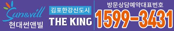 김포한강신도시 현대썬앤빌 더킹