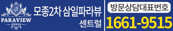 모종2차 삼일파라뷰 센트럴