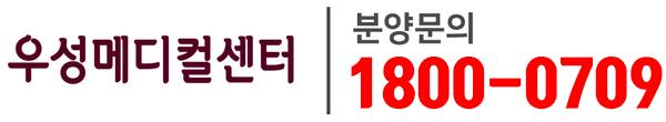 우성메디컬센터