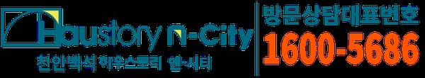 천안 백석 하우스토리 엔-시티