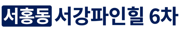 서홍동 서강파인힐 6차