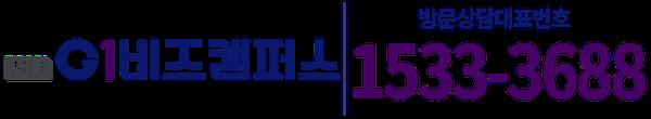 천안 성성동 G1비즈캠퍼스