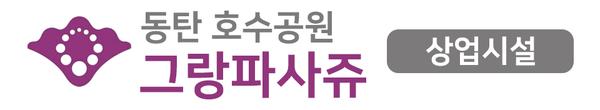 동탄호수공원 그랑파사쥬