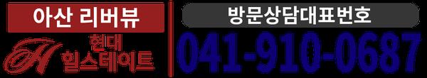 아산리버뷰 현대힐스테이트
