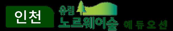 인천 유림노르웨이숲 에듀오션