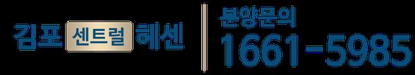 김포 센트럴 헤센