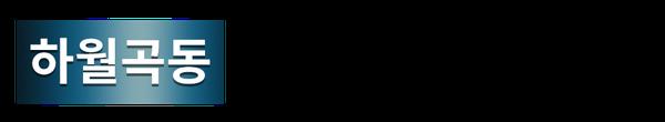하월곡동 웰유오피스텔