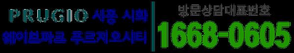 시흥 웨이브파크 푸르지오시티