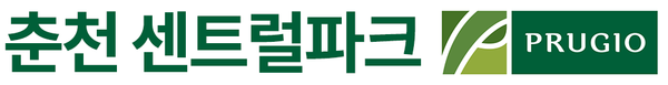 춘천 센트럴파크 푸르지오