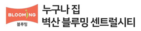 인천 벽산블루밍 센트럴시티