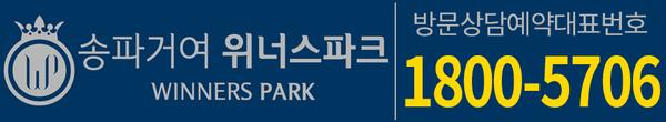 송파거여 위너스파크