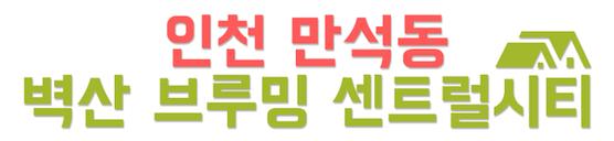 인천 만석동 누구나집