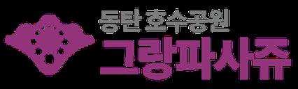 동탄 호수공원 그랑파사쥬