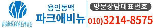 용인동백파크애비뉴