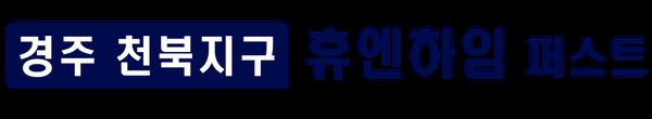 경주천북지구휴엔하임퍼스트
