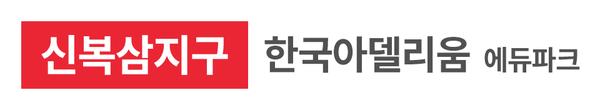 동해 신북삼지구 한국아델리움