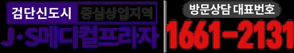 검단신도시 JS메디컬프라자