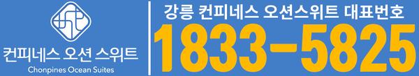 강릉 컨피네스 오션 스위트