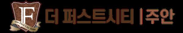 주안 더퍼스트시티